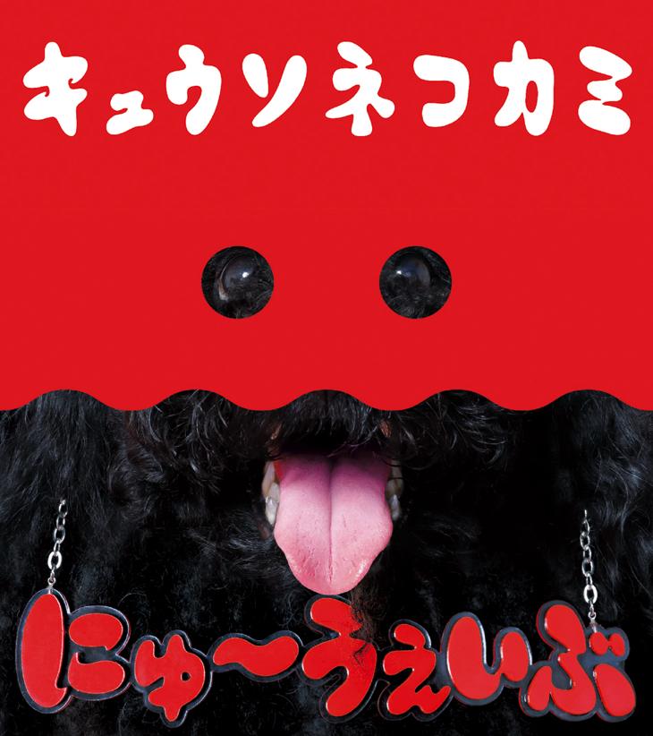 『にゅ〜うぇいぶ』初回盤