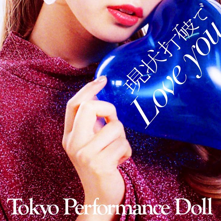 東京パフォーマンスドール「現状打破でLove you」