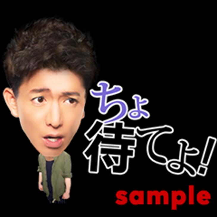 木村拓哉の「ちょ待てよ!」スタンプのサンプル