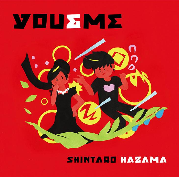 「YOU&ME」ジャケ写