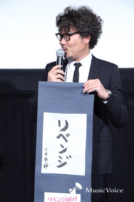 三木康一郎監督