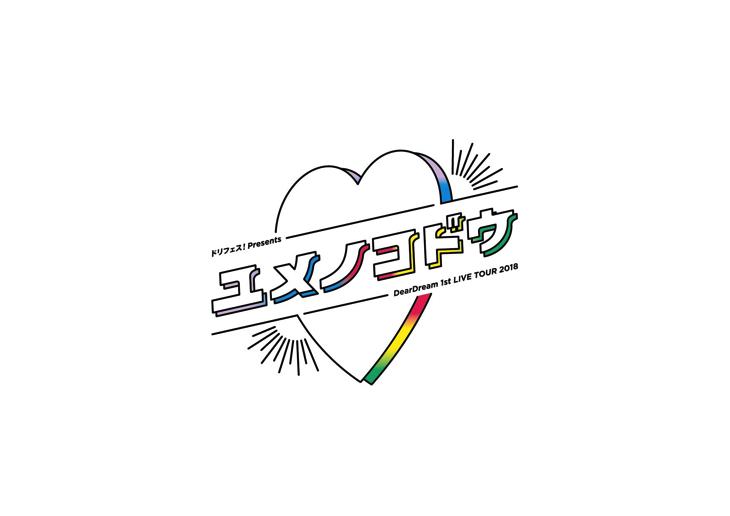 『1st LIVE TOUR 2018「ユメノコドウ」』