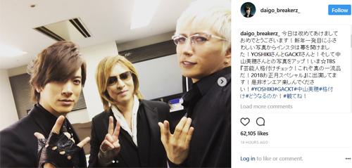 話題を集めているYOSHIKI、GACKT、DAIGOの3ショット(Instguramより@daigo_breakerz_)
