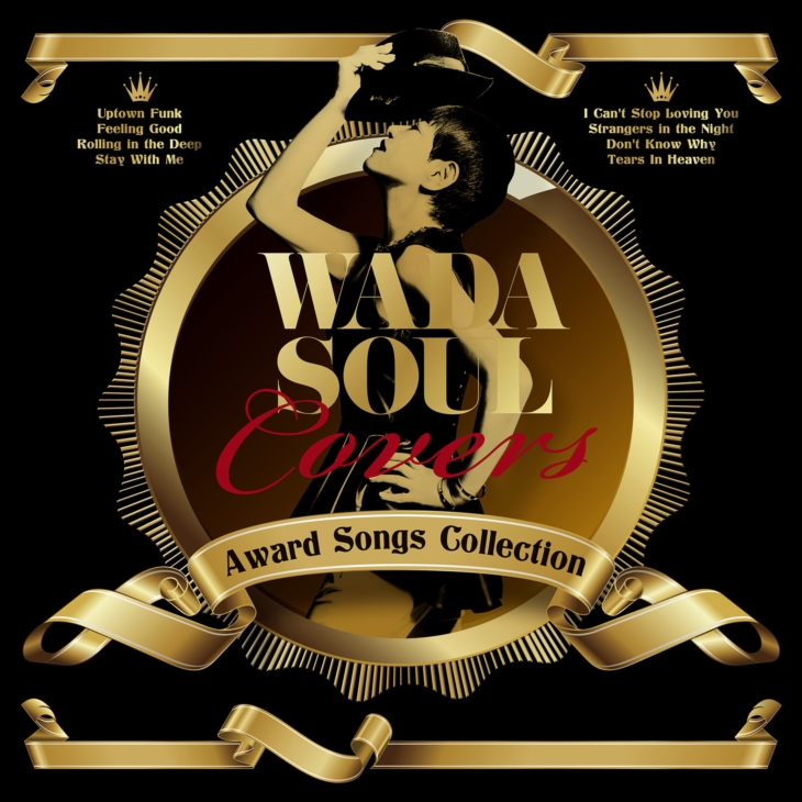 『WADASOUL COVERS ~Award Songs Collection』