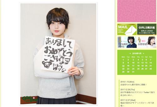 「未来の鍵を握る学校 SCHOOL OF LOCK! GIRLS LOCKS!」公式サイトに公開された欅坂46平手友梨奈。痛々しいギプス姿だが明るい声でラジオを進めた(番組サイトのキャプチャー画像)
