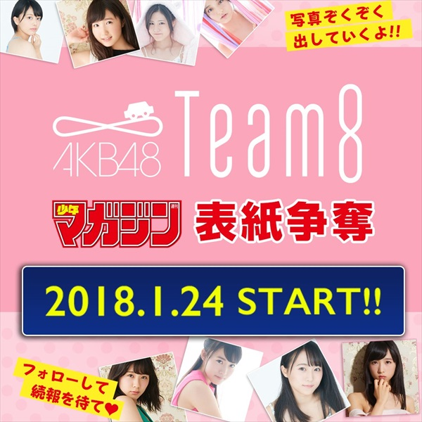 AKB48チーム8「マガジン」ソロ表紙争奪戦