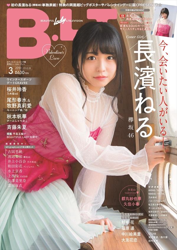 欅坂46長濱ねるが表紙を飾る「B.L.T.2018年3月号」セブンネットショッピング版(東京ニュース通信社刊)