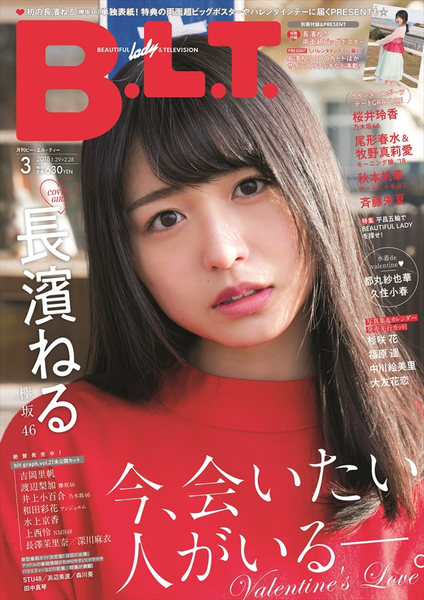 欅坂46長濱ねるが表紙を飾る「B.L.T.3月号」(東京ニュース通信社刊)