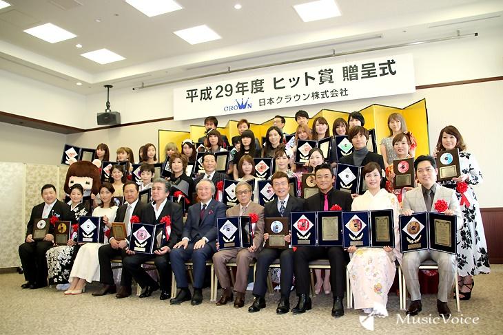 『平成29年度(第54回)日本クラウンヒット賞贈呈式』に出席した受賞アーティスト