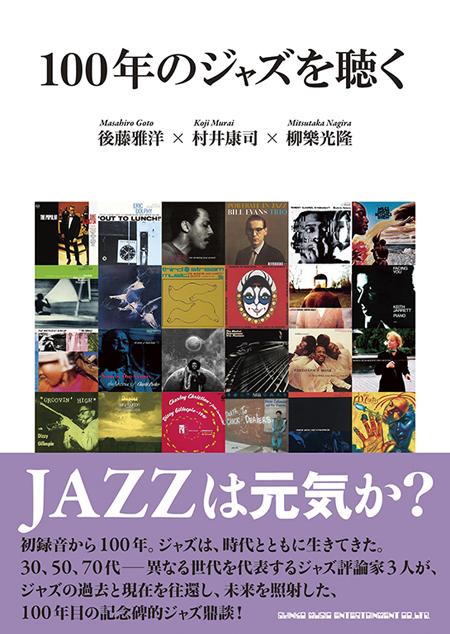 100年のジャズを聴く(シンコ-ミュージック・エンタテイメント)