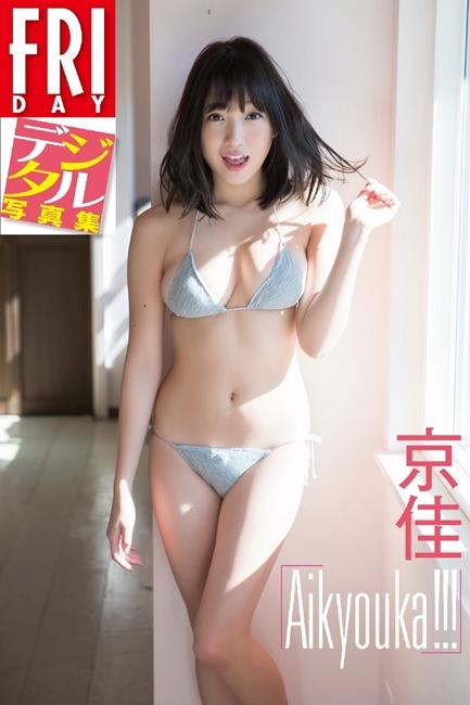 夢アド京佳・デジタル写真集『Aikyouka!!!』(講談社)
