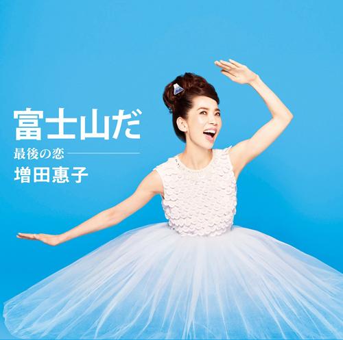 ニューシングル「最後の恋/富士山だ」
