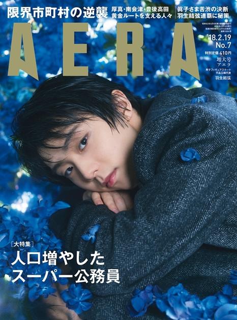 AERA 2月19日増大号(朝日新聞出版)