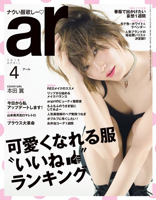 「ar4月号」表紙(主婦と生活社)
