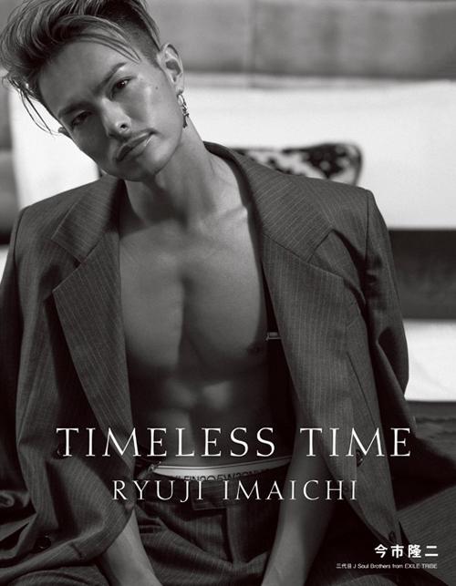 今市隆二の初フォトエッセイ『TIMELESS TIME 特別限定版メイキングDVD付』(幻冬舎/3月26日発売)