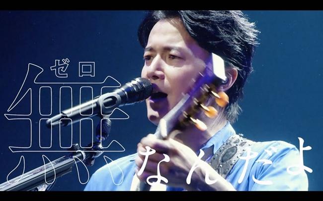 「零 -ZERO-」ミュージッククリップのスクリーンショット