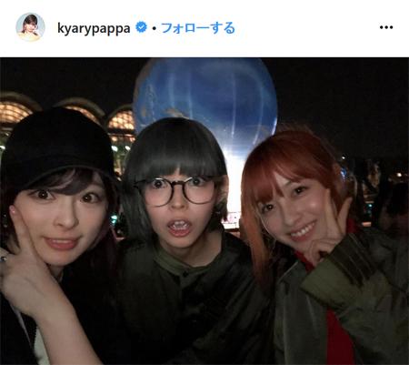 最上もがと橋本環奈の3人で、ディズニーシーを楽しんだことを報告するきゃりーぱみゅぱみゅ(Instagramより@kyarypappa)  きゃりーのインスタグラムの埋め込み写真は下記の通り。