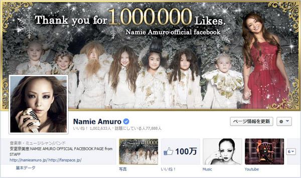 [写真]安室奈美恵「いいね!」100万件突破