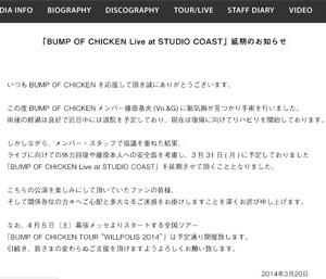 <写真>公演延期を発表したBUMP OF CHICKEN