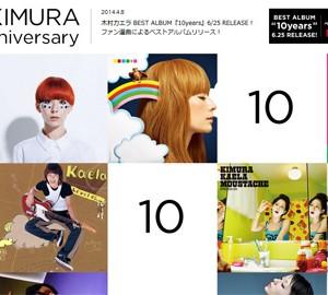 <写真>木村カエラのデビュー10周年記念サイト