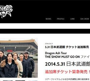 <写真>武道館公演の増席を発表するDragon Ash公式サイト