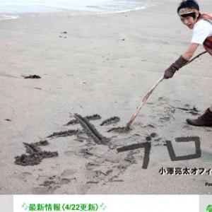 <写真>子供の存在を認めた小澤亮太のブログ