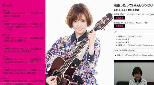 大原櫻子が渋谷でお披露目ライブ開催