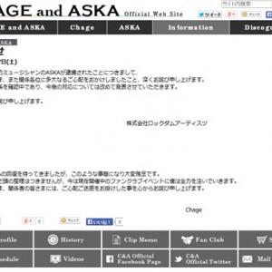 ASKA容疑者逮捕にChage「整理がつかない」