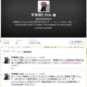 宇多田ヒカルが椎名林檎からご祝儀「ありがたや」