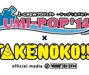10代無料フェス「UMI-POP」第2弾出演者発表