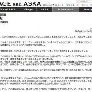 ASKAが所属事務所から契約解消される