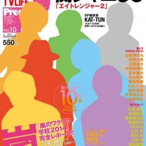 関ジャニ∞が「テレビライフプレミアム」特大号の表紙に