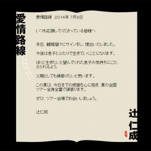 辻仁成と中山美穂が離婚、辻が公式サイトで発表