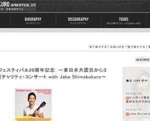 ジェイク・シマブクロがMステ初出演(2014年8月8日)