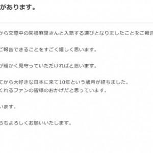 韓国歌手Kが関根麻里との結婚を発表(2014年8月11日)