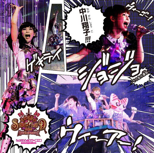 中川翔子「アニソンは人類をつなぐ!」(2014年8月11日)