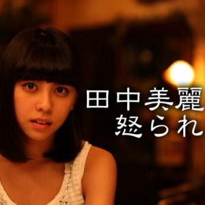 スパガ田中美麗が激怒、番組企画で意外な一面(2014年8月29日)