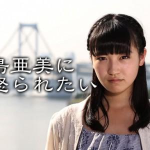 スパガ前島亜美が激怒、番組企画で意外な一面(2014年8月29日)
