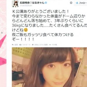 AKB48石田晴香が体重36キロであることを告白(2014年9月3日)