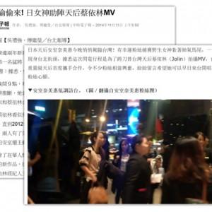 [写真]安室奈美恵が台湾を極秘訪問か現地報道