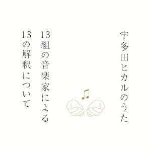 """[写真]宇多田ヒカル""""ソングカバーアルバム""""発売"""