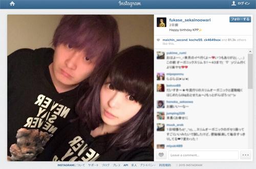 Fukase、きゃりーの誕生日前日にツーショット写真 ファン「微笑ましい」