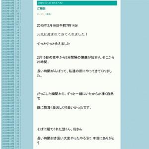 [写真]林明日香が第1子出産