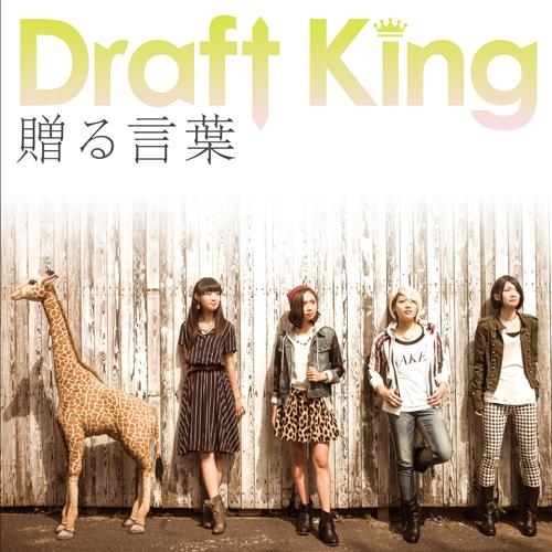 Draft King「贈る言葉」インタビュー3