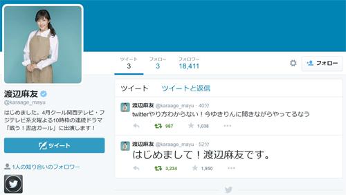 [写真]AKB渡辺麻友ツイッター開設