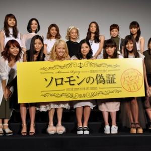 [写真]E-girlsが「ソロモンの偽証」上映会に