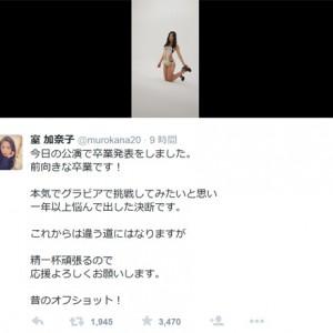[写真]NMB48室加奈子が卒業を報告