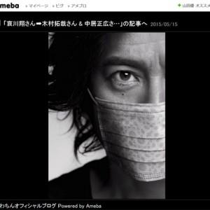 写真・哀川翔にキムタク風メイク