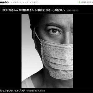 写真・哀川翔に中居正広風メイク