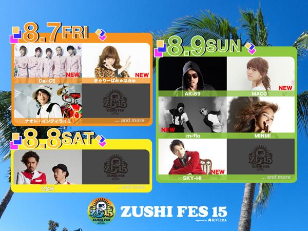 写真»「ZUSHI FES」第2弾出演者